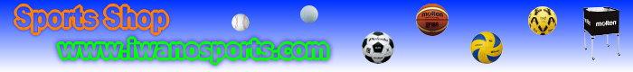 スポーツ用品 WEBショップ iwanosports.com