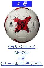 クラサバ キッズ AF4200 4号 サーマルボンディング