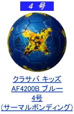 クラサバ キッズ AF4200B 4号 メタリックブルー
