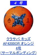 クラサバ キッズ AF4200OR 4号 パワーオレンジ