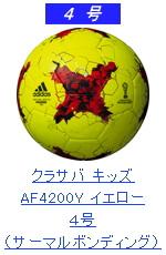 クラサバ キッズ AF4200Y 4号 ソーラーイエロー