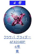 クラサバ グライダー AF4204BP 4号 ブルー