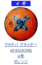 クラサバ グライダー AF4204ORB 4号 オレンジ