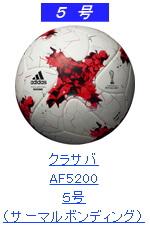 クラサバ AF5200 5号 試合球