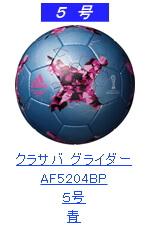 クラサバ グライダー AF5204BP 5号 ブルー