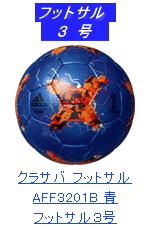 クラサバ フットサル 3号 AFF3201B ブルー