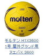 モルテン ハンドボール1号 H1X3600