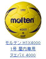 モルテン ハンドボール1号 H1X4000