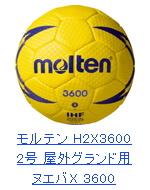 モルテン ハンドボール2号 H2X3600