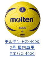 モルテン ハンドボール2号 H2X4000