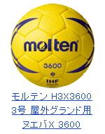 モルテン ハンドボール3号 H3X3600