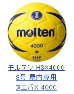 モルテン ハンドボール3号 H3X4000