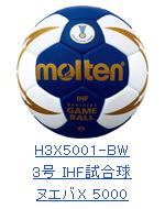 モルテン ハンドボール3号 H3X5001-BW