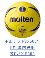 モルテン ハンドボール3号 H3X5001