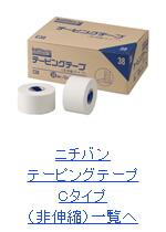 ニチバン テーピングテープCタイプ 一覧へ