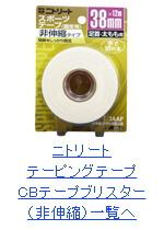 ニトリート テーピングテープ CBテープ固定用・ブリスター 一覧へ