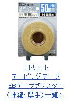 ニトリート テーピングテープ EBテープ伸縮厚手・ブリスター 一覧へ