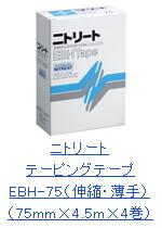 ニトリート テーピングテープ EBH-75 伸縮薄手 75mm×4.5m×4巻