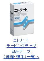 ニトリート テーピングテープ EBHテープ伸縮薄手・ブリスター 一覧へ