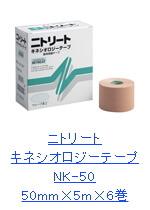ニトリート キネシオロジーテープ NK-50 50mm×5m×6巻