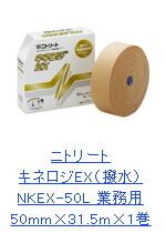 ニトリート キネロジEX NKEX-50L 業務用 50mm×31.5m×1巻