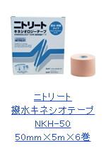 ニトリート 撥水キネシオテープ NKH-50 50mm×5m×6巻