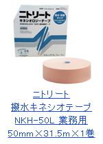ニトリート 撥水キネシオテープ NKH-50L 業務用 50mm×31.5m×1巻